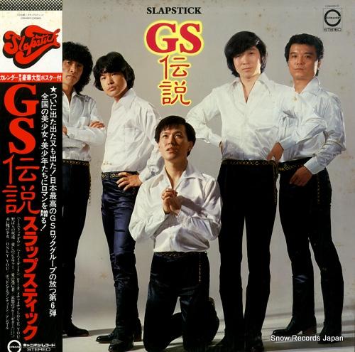 SLAPSTICK gs densetsu C28A0201 - front cover
