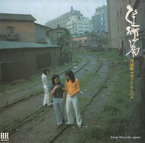 海援隊 望郷篇/セカンド・アルバム ELEC-2022