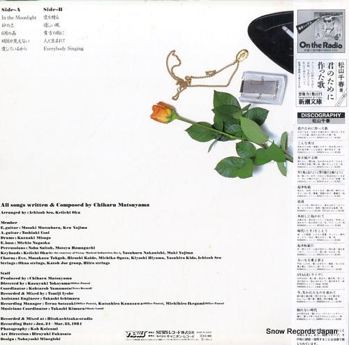 MATSUYAMA, CHIHARU ai wo okuru N28N0021 - back cover