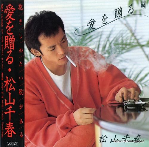 MATSUYAMA, CHIHARU ai wo okuru N28N0021 - front cover
