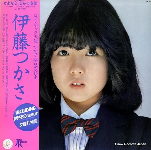 ITOH, TSUKASA sayonara con-nichiwa JAL-18 - front cover