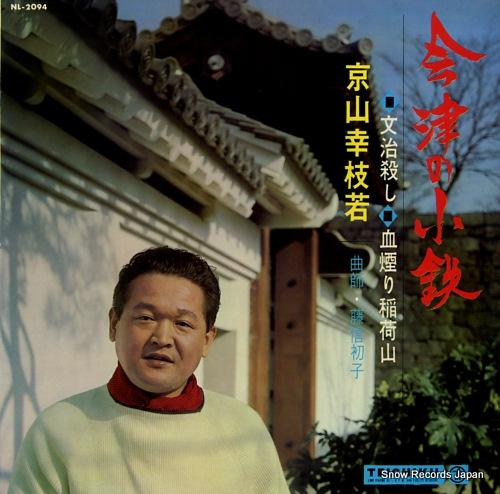 KYOUYAMA, KOUSHIWAKA aizu no kotetsu NL-2094 - front cover