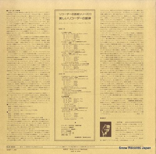 YAZAWA, CHIYOSHI utsukushii recorder no senritsu, renaissance - baroque ELS-3444 - back cover