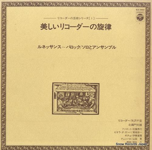 YAZAWA, CHIYOSHI utsukushii recorder no senritsu, renaissance - baroque ELS-3444 - front cover