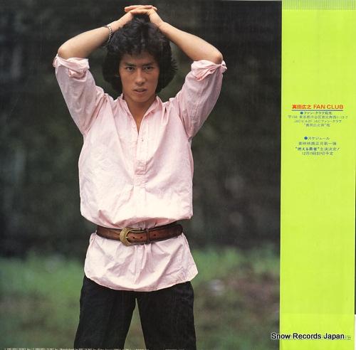 SANADA, HIROYUKI seishun no boukensha 28.3H-58 - back cover