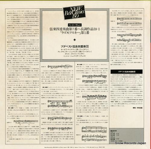 BUDAPEST STRING QUARTET, THE beethoven; string quartet no.7 rasumovsky 23AC544 - back cover