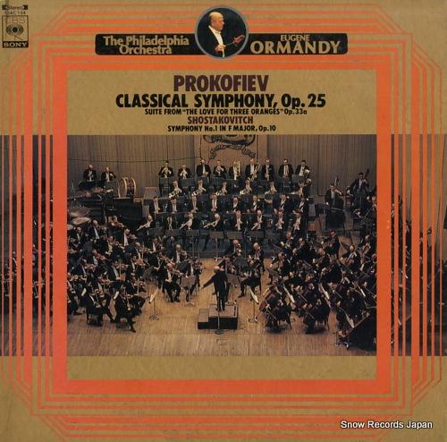 ユージン・オーマンディ プロコフィエフ:古典交響曲作品25 13AC134
