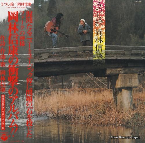 岡林信康 うつし絵 CD-7140