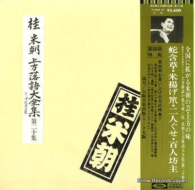 桂米朝 上方落語大全集 第二十集 TY-50039-40