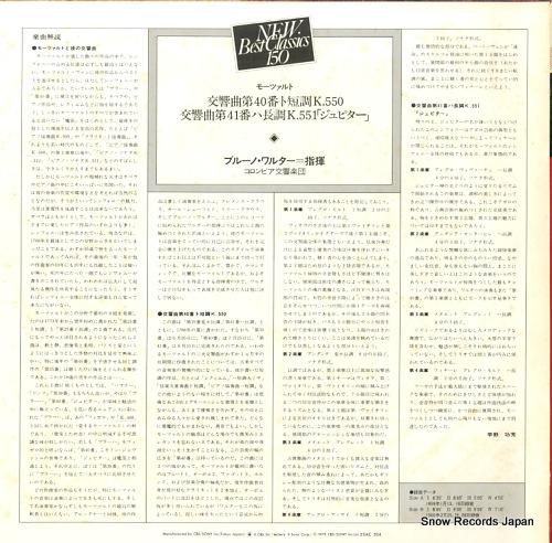 WALTER, BRUNO mozart; symphony no.40 & no.41 jupiter 23AC504 - back cover