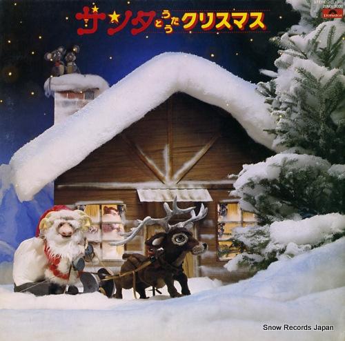 V/A サンタとうたうクリスマス 20MX3030