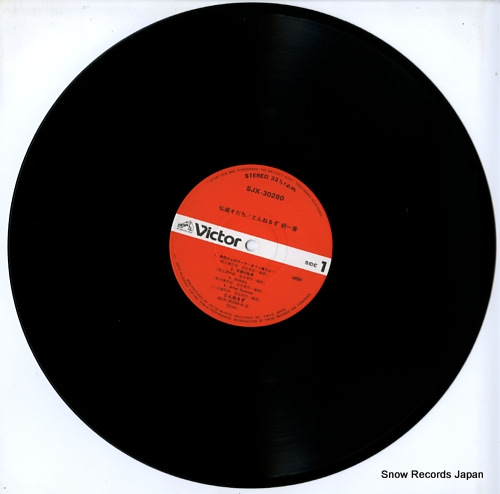 TUNNELS butsumetsu sodachi SJX-30280 - disc