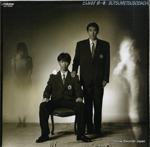 TUNNELS butsumetsu sodachi SJX-30280 - front cover