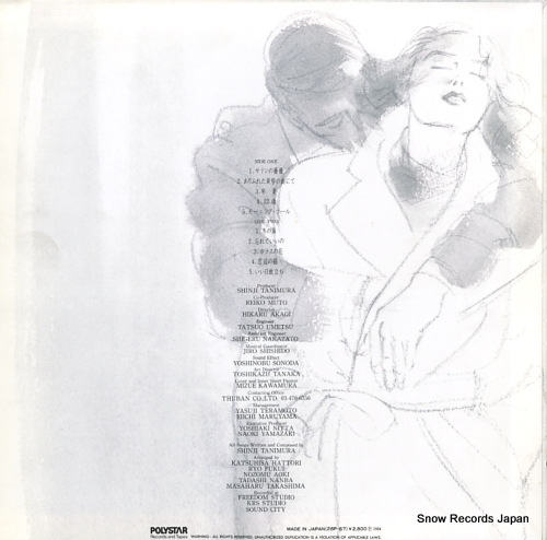 TANIMURA, SHINJI satin rose 28P-67 - back cover