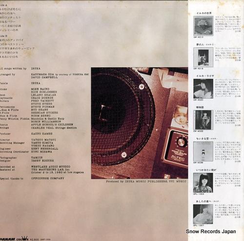 IRUKA waga kokoro no tomo e GWP-1003 - back cover