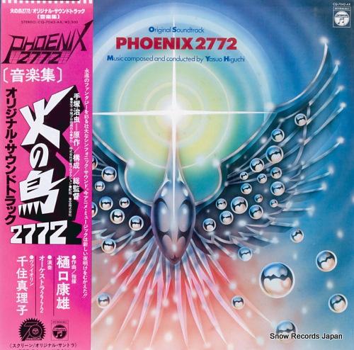 SOUNDTRACK - phoenix 2772 - 33T