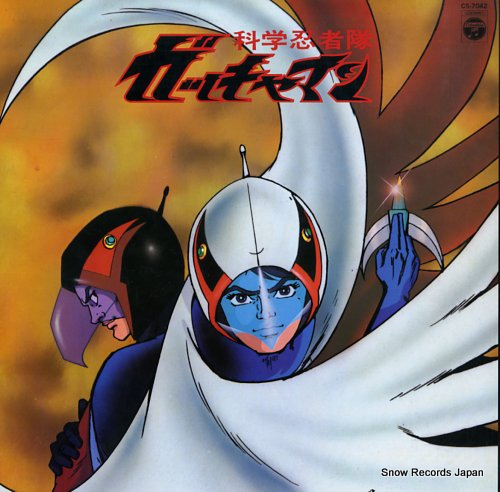 SCIENCE NINJA TEAM GATCHAMAN - battle of the planets - 33T