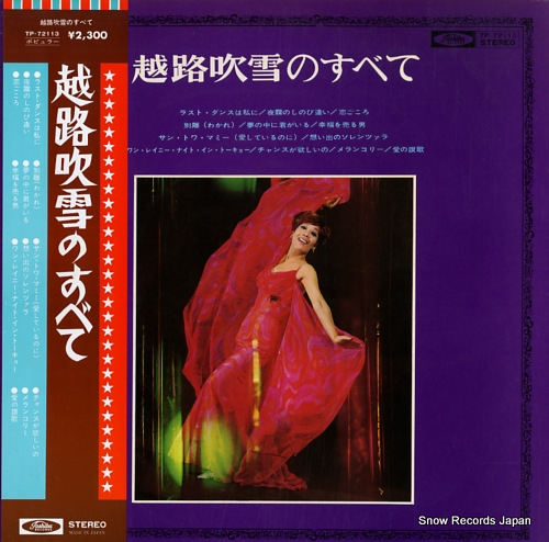 KOSHIJI FUBUKI - koshiji fubuki no subete - 33T
