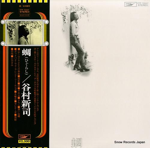 TANIMURA SHINJI - higurashi - LP