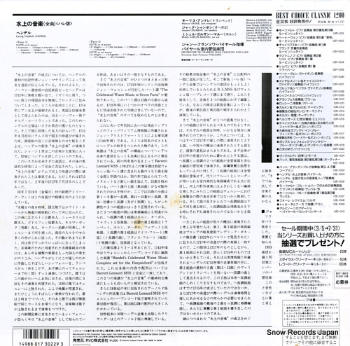 PAILLARD, JEAN-FRANCOIS haendel; water music 12E-1004 - back cover