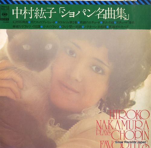 NAKAMURA, HIROKO chopin favorites SOCL155 - front cover