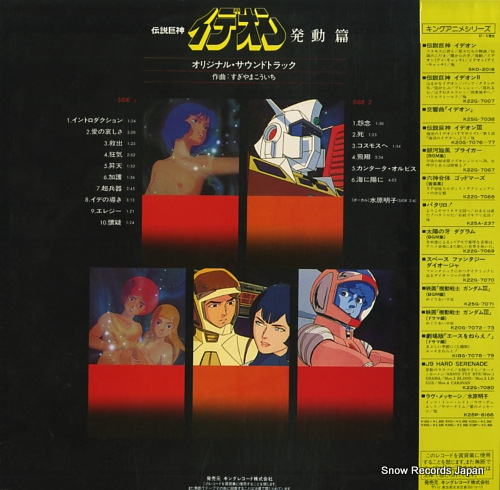 IDEON be invoked K25G-7084 - back cover