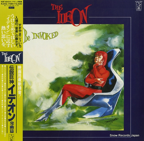 IDEON be invoked K25G-7084 - front cover