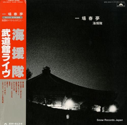 KAIENTAI ichinojyonoshunmu MRA9652/3 - front cover