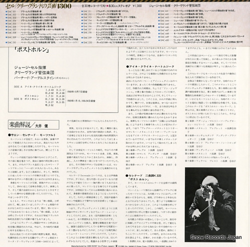SZELL, GEORGE mozart; serenades 13AC448 - back cover
