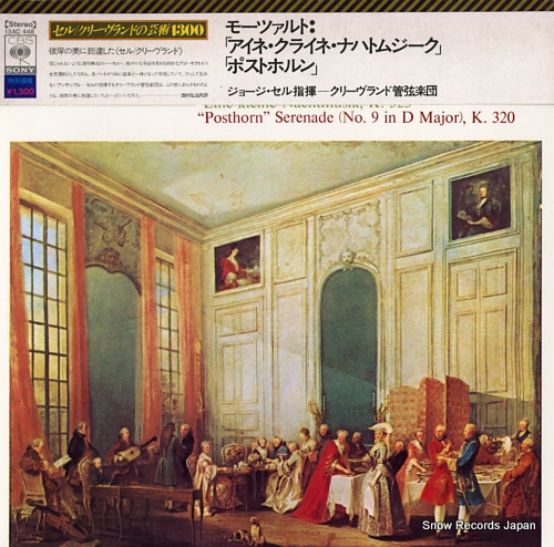 SZELL, GEORGE mozart; serenades 13AC448 - front cover