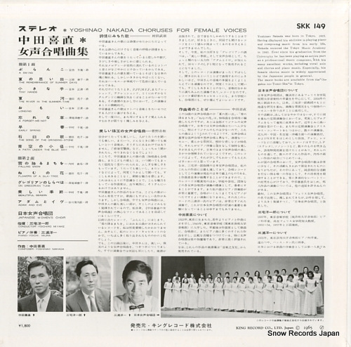 NAKADA, YOSHINAO yoshinao nakada choruses for female voices SKK149 - back cover