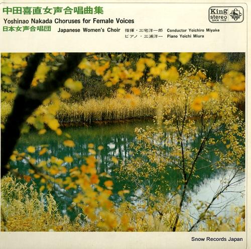 NAKADA, YOSHINAO yoshinao nakada choruses for female voices SKK149 - front cover