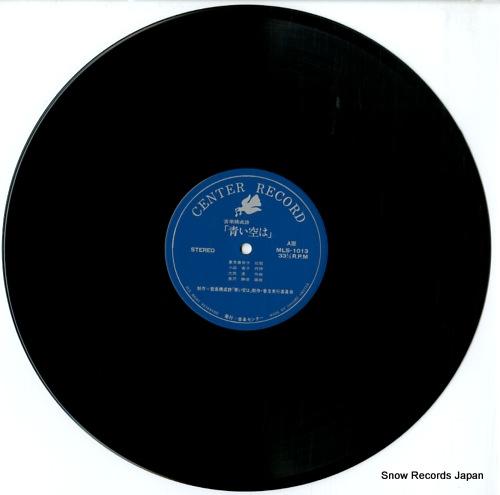 V/A aoi sora wa MLS-1013 - disc
