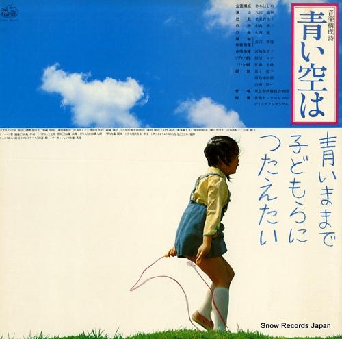 V/A aoi sora wa MLS-1013 - front cover