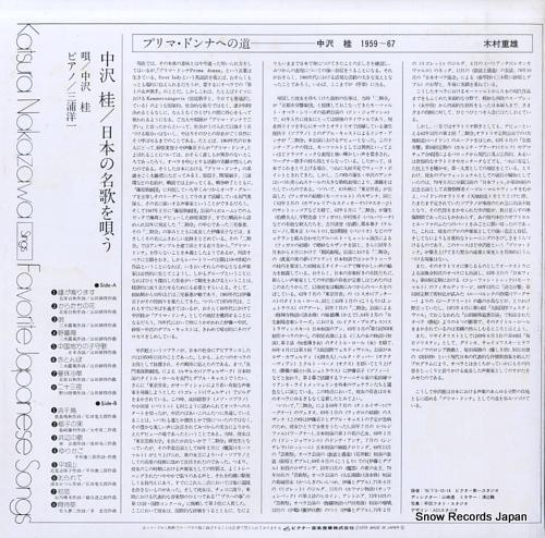 NAKAZAWA, KATSURA sings favorite japanese songs SJX-1082 - back cover