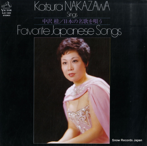 NAKAZAWA, KATSURA sings favorite japanese songs SJX-1082 - front cover