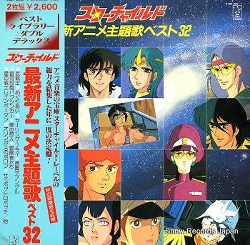 V/A saishin anime shudaika best 32