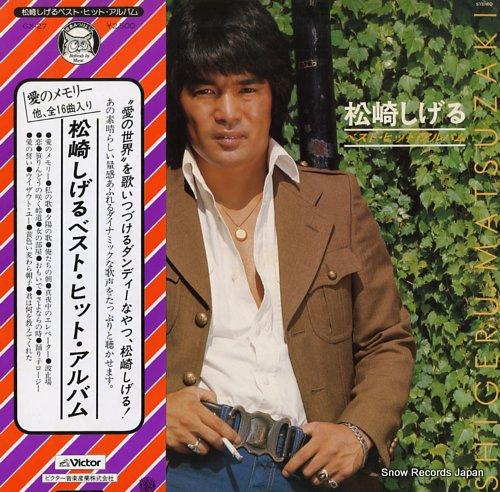 MATSUZAKI, SIGERU best hit album