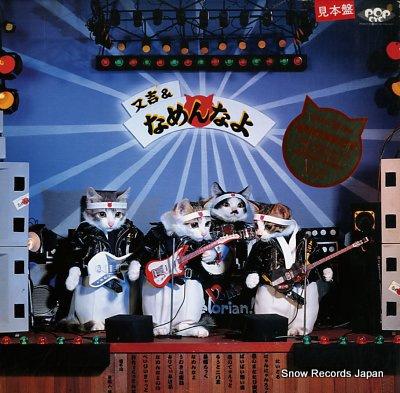 又吉&なめんなよバンド - なめんなよ・又吉のかっとびアルバム 28PL-1001