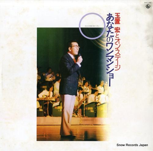 TAMAOKI, HIROSHI on stage anata no wanman show SKM1400 - front cover