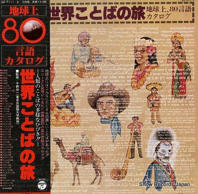 V/A 地球上80言語カタログ 世界のことばの旅 Vinyl Records