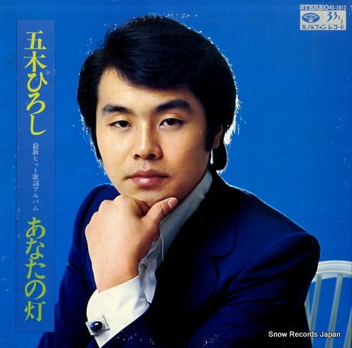 ITSUKI, HIROSHI anata no akari KC-7012 - front cover