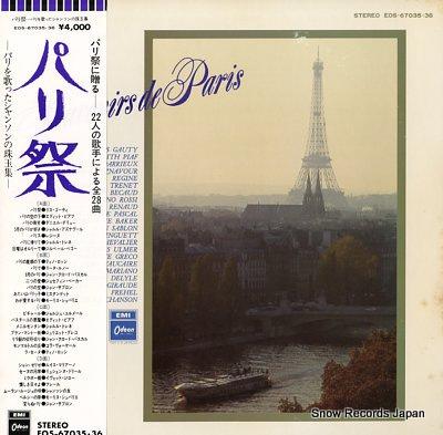 V/A パリ祭・パリを歌ったシャンソンの珠玉集 Vinyl Records