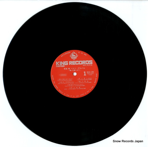 FUSE, AKIRA best album SKA-135 - disc