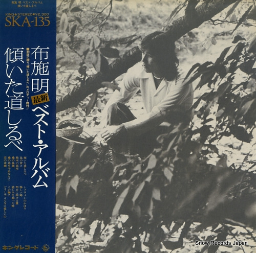 FUSE, AKIRA best album SKA-135 - front cover