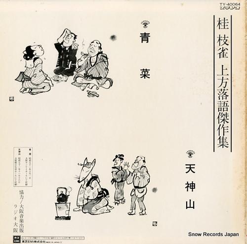 KATSURA, SHIJAKU kamigatarakugo kessakusyu / aoba, tenjinsan TY-40064 - back cover
