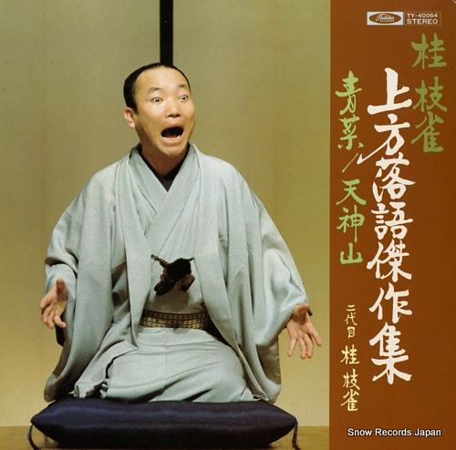 KATSURA, SHIJAKU kamigatarakugo kessakusyu / aoba, tenjinsan TY-40064 - front cover