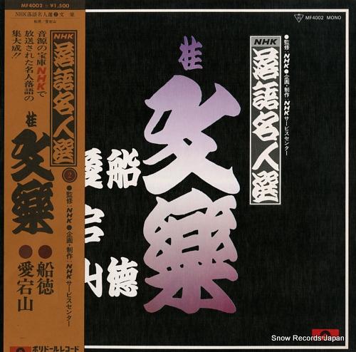 KATSURA, BUNRAKU rakugo meijin sen 2 MF4002 - front cover