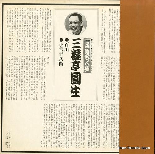 SANYUTEI, ENSHO rakugo meijin sen 20 MF4020 - back cover
