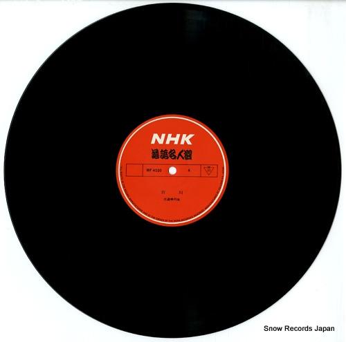 SANYUTEI, ENSHO rakugo meijin sen 20 MF4020 - disc